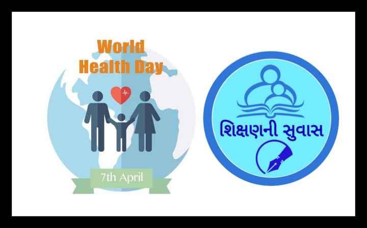 💉 વિશ્વ આરોગ્ય દિવસ - World Health Day શિક્ષણની સુવાસ 7th April - ShareChat