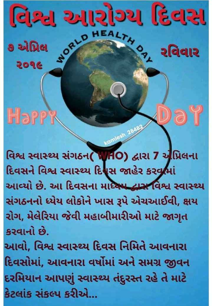 💉 વિશ્વ આરોગ્ય દિવસ - હિe ! આરૌથા દિલાસા ૭ એપ્રિલ = , રવિવાર HEAL TH મિલા ૨૦૯ 3 WORLD | P P છે . DƏY . kamlesh 2848 વિશ્વ સ્વાથ્ય સંગઠન ( JiO ) દ્વારા 7 એપ્રિલના દિવસને વિશ્વ સ્વાથ્ય દિપસ જાહેર કરવામાં આવ્યો છે . આ દિવસના માપ દ્વારા વિશ્વ સ્વાથ્ય સંગઠનનો ધ્યેય લોકોને ખાસ રૂપે એચઆઈવી , ક્ષય રોગ , મેલેરિયા જેવી મહાબીમારીઓ માટે જાગૃત કરવાનો છે . આવો , વિશ્વ સ્વાથ્ય દિવસ નિમિતે આવનારા દિવસોમાં , આવનારા વર્ષોમાં અને સમગ્ર જીવન દરમિયાન આપણું સ્વાથ્ય તંદુરસ્ત રહે તે માટે કેટલાંક સંકલ્પ કરીએ . . . - ShareChat