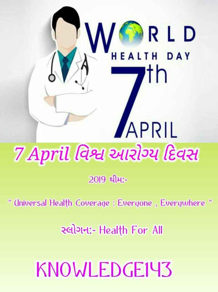 💉 વિશ્વ આરોગ્ય દિવસ - WORLD HEALTH DAY ith APRIL 7 April ( ded 24210U ( 2424 2019 ella : Universal Health Coverage : Everyone , Everywhere 241131 : - Health For All KNOWLEDGE143 - ShareChat