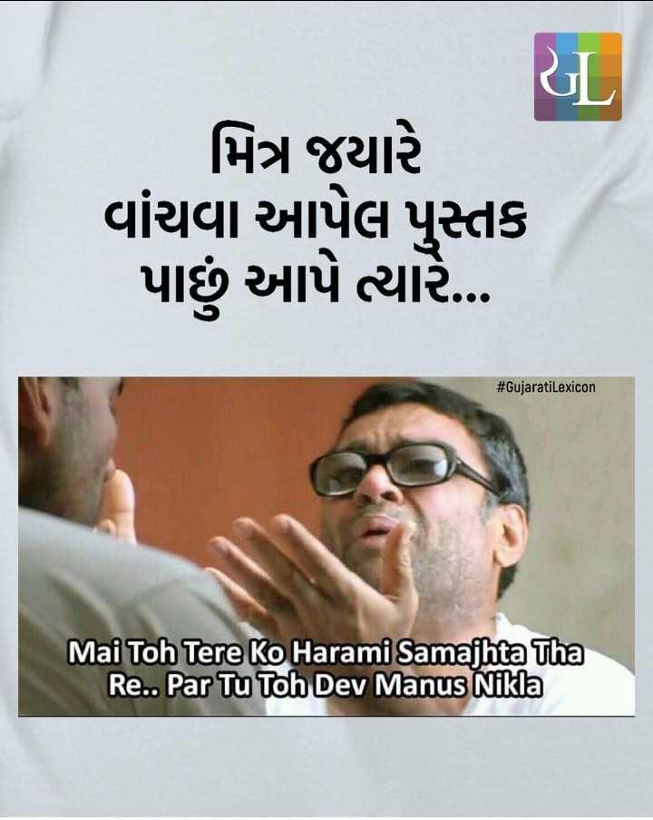 🤣 વિશ્વ ઈમોજી દિવસ - મિત્ર જયારે વાંચવા આપેલ પુસ્તક પાછું આપે ત્યારે … # GujaratiLexicon Mai Toh Tere Ko Harami Samajhta Tha Re . . Par Tu Toh Dev Manus Nikla - ShareChat