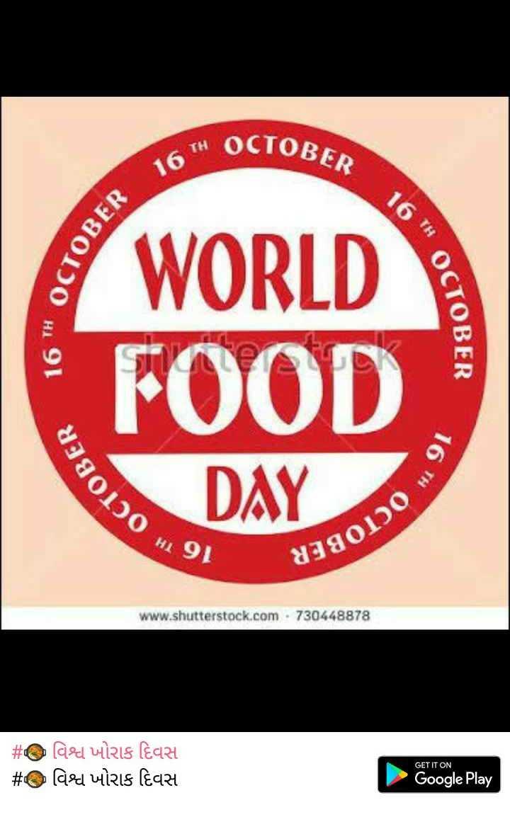 🥘 વિશ્વ ખોરાક દિવસ - TH OCTOBER ER 16 14 16 TH OCTOBER WORLD FOOD DAY # OCTOBER TOBER 16 OC H 91 dagol www . shutterstock . com . 730448878 # # aed RS lêqz4 Card Midis lèqz1 GET IT ON Google Play - ShareChat