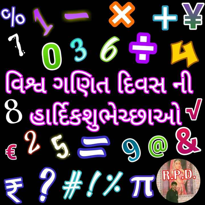 📐 વિશ્વ ગણિત દિવસ - ૦૫ - X + [ 1 5 6 : ક વિશ્વ ગણિત દિવસ ની 8 હાર્દિકશુભેચ્છાઓ / ' હું ? = @ @ 1 ? # f4TI ) - ShareChat