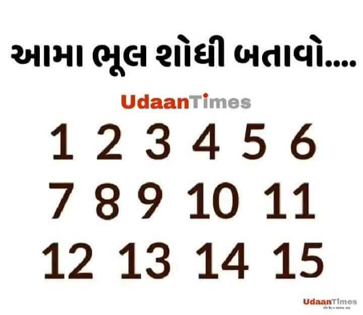 📐 વિશ્વ ગણિત દિવસ - આમા ભૂલ શોધી બતાવો Udaan Times 1 2 3 4 5 6 7 8 9 10 11 12 13 14 15 Udaan Times - ShareChat
