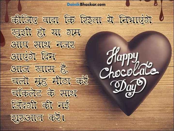 🍫 વિશ્વ ચોકલેટ દિવસ - Dainik Bhaskar . com Happy कीजिए वादा कि दिए ये निभाएं । खुश हो या एम या साथ 2 आए दिन आज एस हैं , चाला मुह मीठा कथे चॉकलेट के साथ हिंदी की नई शुरूआUG कटं । Chocolate - ShareChat