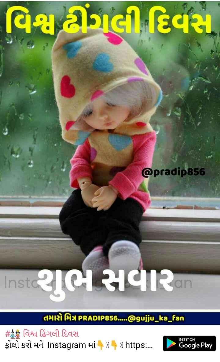 🎎 વિશ્વ ઢિંગલી દિવસ - વિશ્વ તગલી દિવસ @ pradip856 Inslભસવાર . CHARI CI PRADIP856 . . . . . @ gujju _ ka _ fan # વિશ્વ ઢિંગલી દિવસ SIC SRI HA Instagram Hi GET IT ON https : . . . Google Play - ShareChat