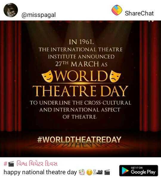 🎬 વિશ્વ થિયેટર દિવસ - @ misspagal ShareChat IN 1961 , THE INTERNATIONAL THEATRE INSTITUTE ANNOUNCED 27TH MARCH AS OWORLD THEATRE DAY TO UNDER LINE THE CROSS - CULTURAL AND INTERNATIONAL ASPECT OF THEATRE # WORLDTHEATREDAY # Card 012122 ( €a24 happy national theatre day . GET IT ON Google Play - ShareChat