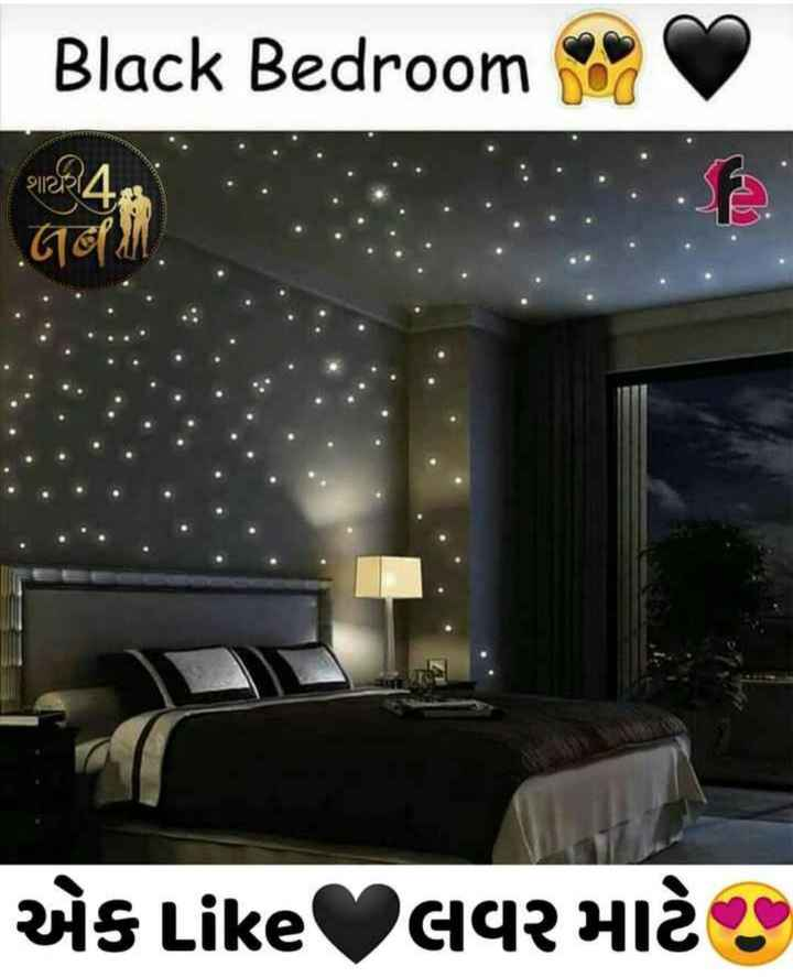 😴 વિશ્વ નિંદર દિવસ - Black Bedroom શાયર4 . . એકદike લવર માટે - ShareChat