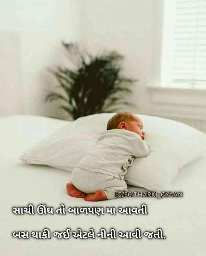 😴 વિશ્વ નિંદર દિવસ - IC / SC : THARKI _ GYAAN સાચી ઊંઘતી બાળપણ ભાવતી બસથાકી જઈએટલેતીની આવી જતી . - ShareChat