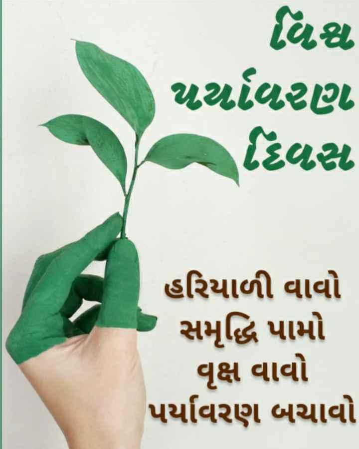 🌍 વિશ્વ પર્યાવરણ દિવસ - દ્વિશ્વ અર્શાવરણ દવસ હરિયાળી વાવો સમૃદ્ધિ પામો વૃક્ષ વાવો પર્યાવરણ બચાવો - ShareChat