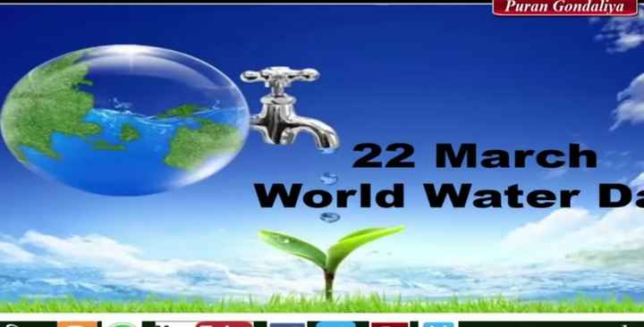 💧 વિશ્વ પાણી દિવસ - Puran Gondaliya 22 March World Water Da - ShareChat