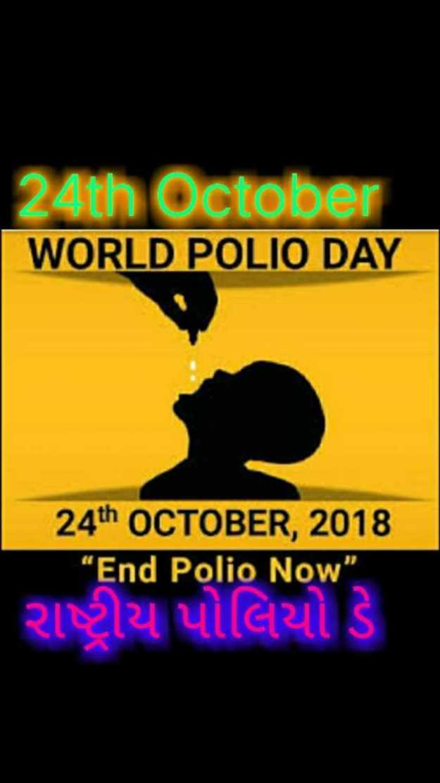 """💧 વિશ્વ પોલિયો દિવસ - 24th October WORLD POLIO DAY 24th OCTOBER , 2018 """" End Polio Now રાષ્ટ્રીય પોલિયો ડે - ShareChat"""