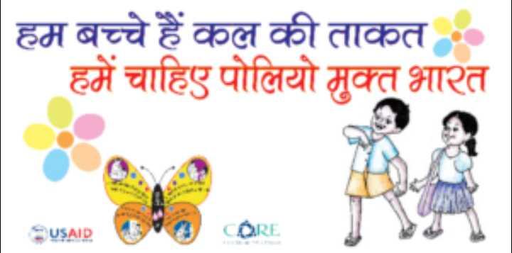 💧 વિશ્વ પોલિયો દિવસ - हम बच्चे हैं कल की ताकत . . हमें चाहिए पोलियो मुक्त भारत SUSAID CORE - ShareChat