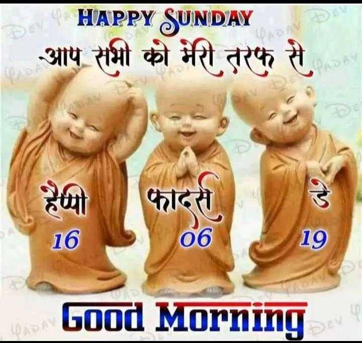 👨 વિશ્વ ફાધર્સ દિવસ - B . HAPPY SUNDAY | आप सभी को मेरी तरफ से फोदते 06 Good Morning - ShareChat