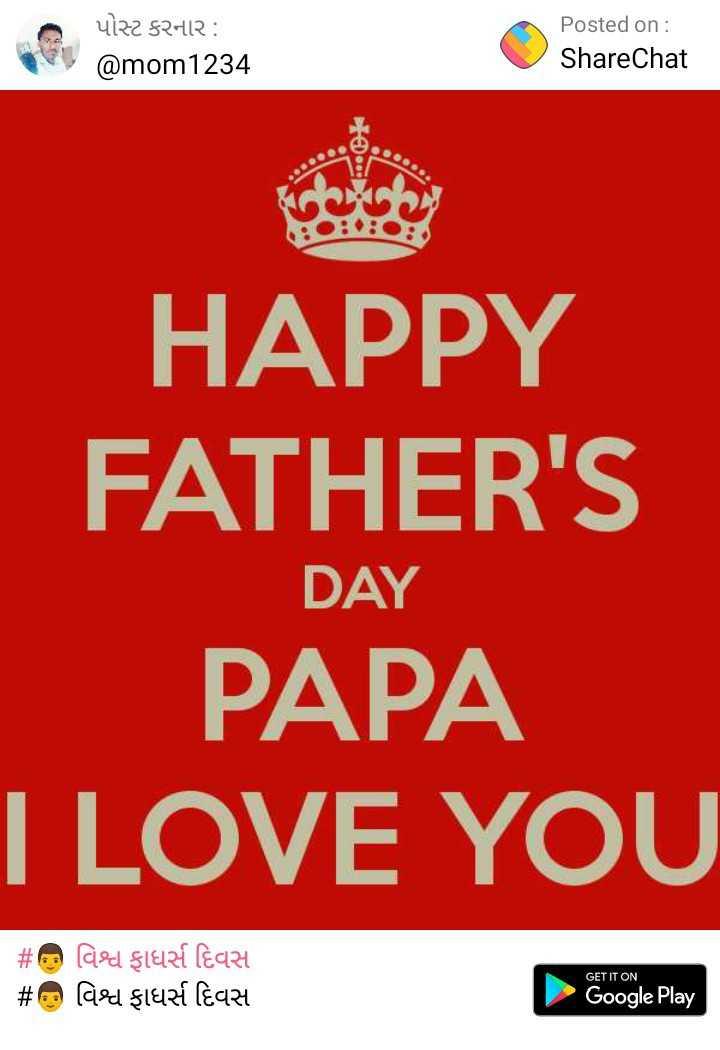 👨 વિશ્વ ફાધર્સ દિવસ - પોસ્ટ કરનાર : @ mom1234 Posted on : ShareChat HAPPY FATHER ' S DAY PAPA I LOVE YOU # # aed sluzi lèqz4 aed sluzi lèqz4 GET IT ON Google Play - ShareChat