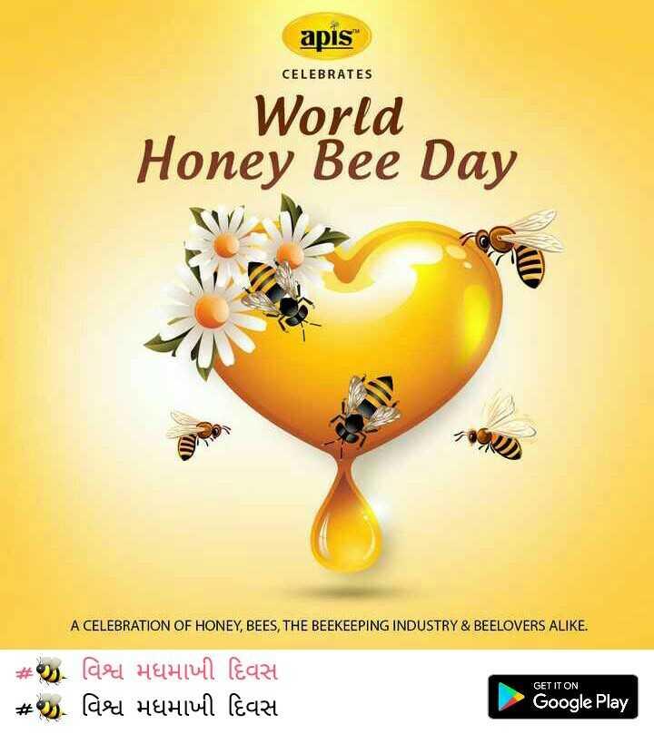 🐝 વિશ્વ મધમાખી દિવસ - apís CELEBRATES World Honey Bee Day A CELEBRATION OF HONEY , BEES , THE BEEKEEPING INDUSTRY & BEELOVERS ALIKE . # Card HEHU ( €224 # * ) . laed HELHIVI leaze GET IT ON Google Play - ShareChat