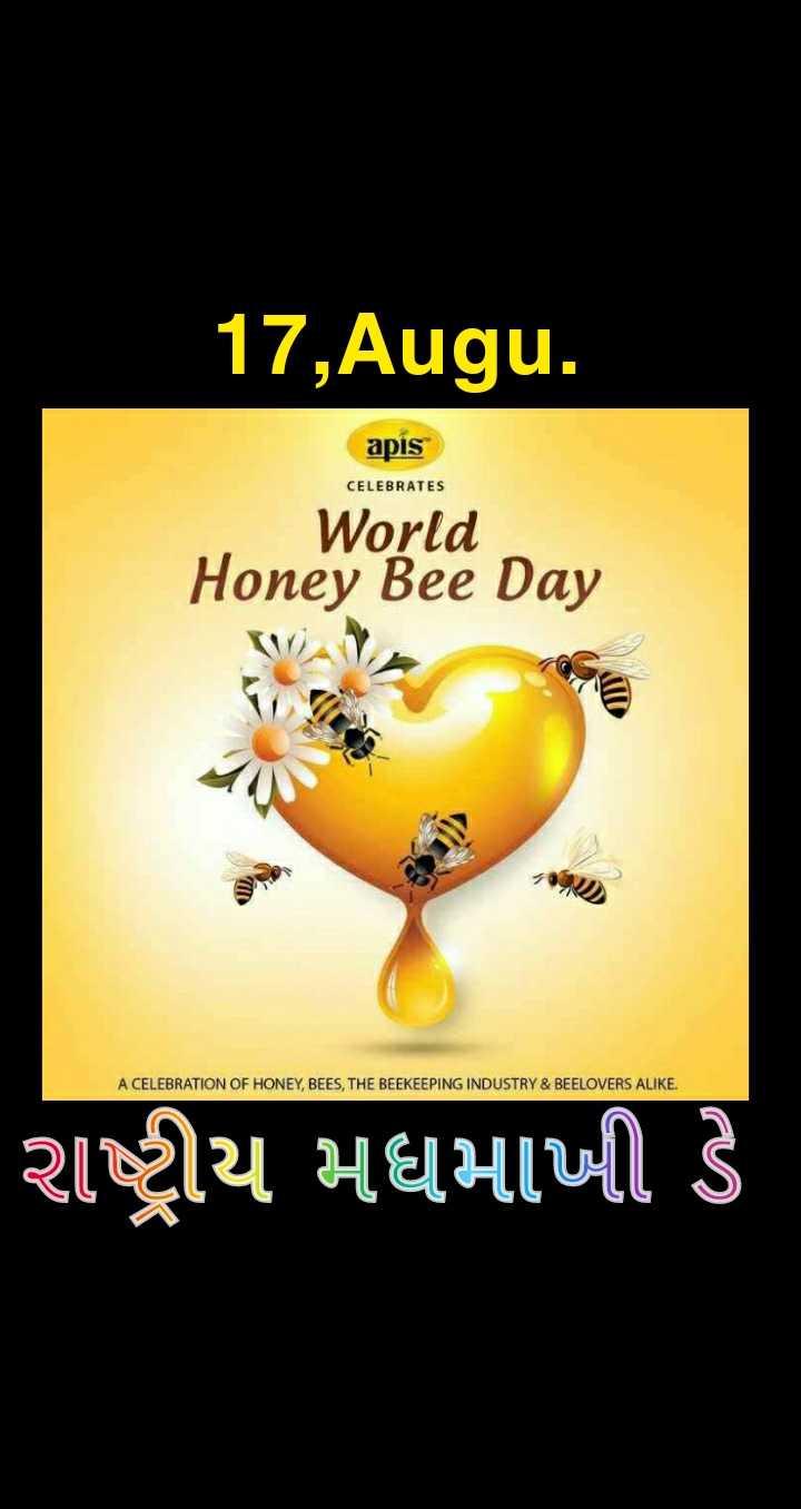 🐝 વિશ્વ મધમાખી દિવસ - 17 , Augu . apis CELEBRATES World Honey Bee Day A CELEBRATION OF HONEY , BEES , THE BEEKEEPING INDUSTRY & BEELOVERS ALIKE . રાષ્ટ્રીય મધમાખી ડે - ShareChat