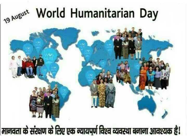 🤗 વિશ્વ માનવતાવાદી દિવસ - ShareChat