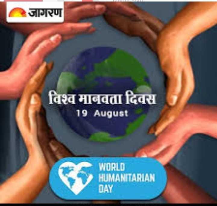 🤗 વિશ્વ માનવતાવાદી દિવસ - जागरण विश्व मानवता दिवस 19 August WORLD HUMANITARIAN DAY - ShareChat