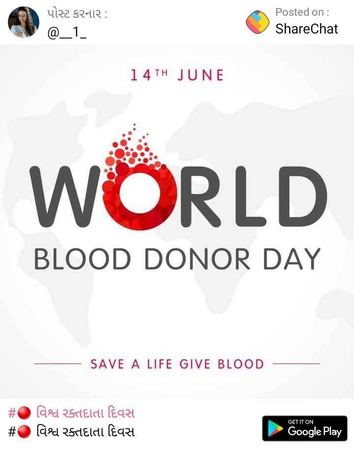 🔴 વિશ્વ રક્તદાતા દિવસ - પોસ્ટ કરનાર : @ _ _ 1 _ Posted on : ShareChat 1 4TH JUNE WORLD BLOOD DONOR DAY SAVE A LIFE GIVE BLOOD # # Cara Sheld lea24 Casa esteldi ſèqz4 GET IT ON Google Play - ShareChat