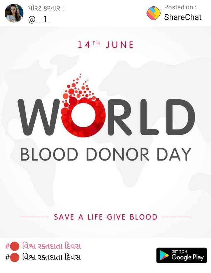 વિશ્વ રક્ત દાતા દિવસ - પોસ્ટ કરનાર : @ _ _ 1 _ Posted on : ShareChat 1 4TH JUNE WORLD BLOOD DONOR DAY SAVE A LIFE GIVE BLOOD # # ard Scaldi lèq24 ard Sheldl lèqz1 GET IT ON Google Play - ShareChat