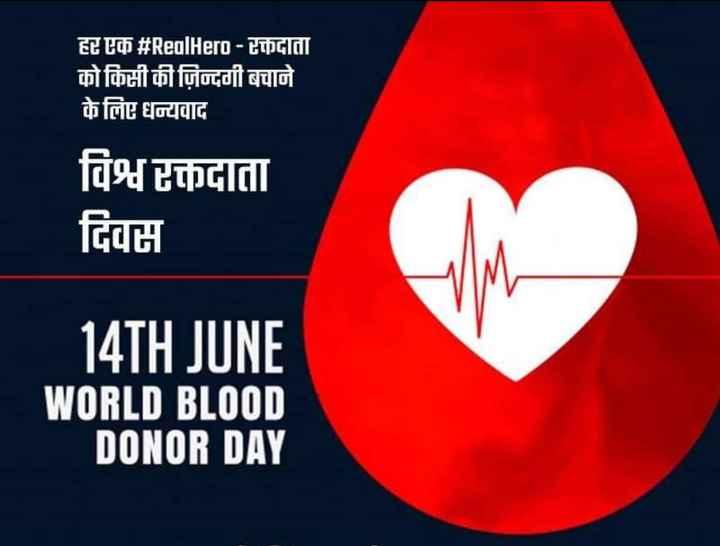 વિશ્વ રક્ત દાતા દિવસ - ET [ # RealHero - Cupidi को किमी की ज़िन्दगी बचाने के लिए धन्यवाद विश्व दृक्तदाता दिवस 14TH JUNE WORLD BLOOD DONOR DAY - ShareChat
