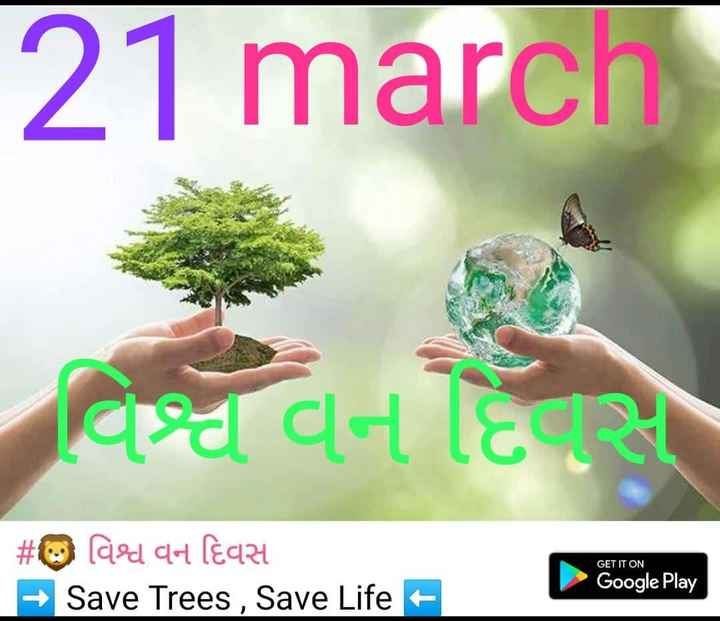 🦁 વિશ્વ વન દિવસ - 21 march વિશ્વ વન દિ તે GET IT ON # વિશ્વ વન દિવસ Save Trees , Save Life Google Play - ShareChat