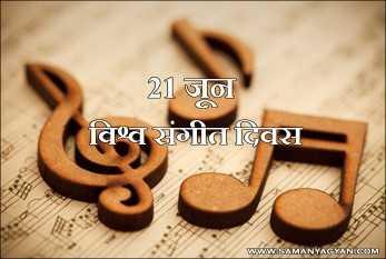 🎶 વિશ્વ સંગીત દિવસ - 21 जून विश्व संगीत दिवस www . SAMANYAGYAN . COM - ShareChat