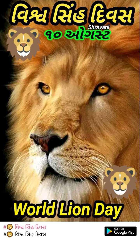 🦁 વિશ્વ સિંહ દિવસ - વિશ્વ સિંહ દિવસો Shravani . , ૧૦ ઓગસ્ટ World Lion Day GET IT ON # વિશ્વ સિંહ દિવસ # g વિશ્વ સિંહ દિવસ Google Play - ShareChat