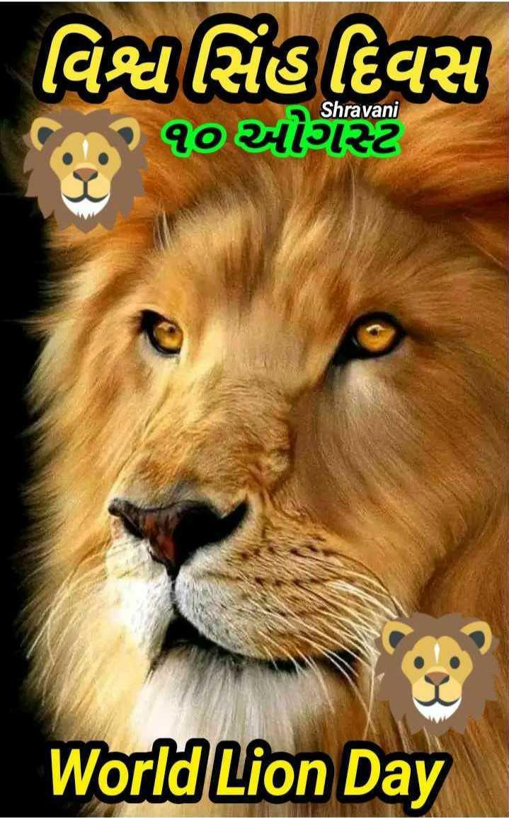 🦁 વિશ્વ સિંહ દિવસ - વિશ્વસિ દિવસ . ૧૦ ઓગસ્ટ Shravani World Lion Day - ShareChat