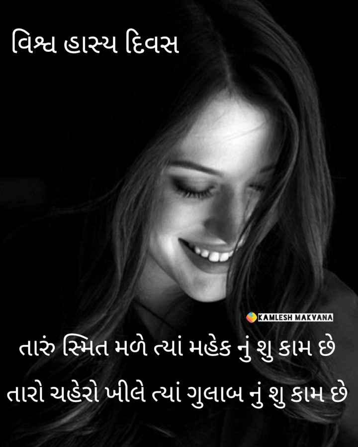 😃 વિશ્વ હાસ્ય દિવસ - વિશ્વ હાસ્ય દિવસ KAMLESH MAKVANA તારું સ્મિત મળે ત્યાં મહેક નું શું કામ છે તારો ચહેરો ખીલે ત્યાં ગુલાબ નું શું કામ છે - ShareChat
