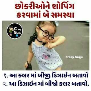 😃 વિશ્વ હાસ્ય દિવસ - છોકરીઓને શોપિંગ કરવામાં બે સમસ્યા Crazy Gujju Crazy Gujju ૨ . આ કલરમાં બીજી ડિઝાઈન બતાવો ૨ . આ ડિઝાઈન માં બીજો કલર બતાવો . - ShareChat