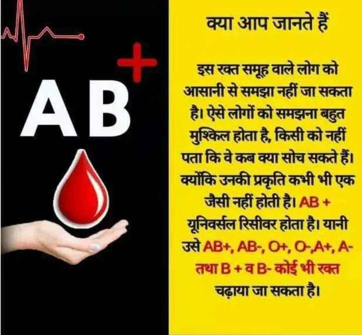 💖 વિશ્વ હૃદય દિવસ - क्या आप जानते हैं IAB इस रक्त समूह वाले लोग को आसानी से समझा नहीं जा सकता है । ऐसे लोगों को समझना बहुत मुश्किल होता है , किसी को नहीं पता कि वे कब क्या सोच सकते हैं । क्योंकि उनकी प्रकृति कभी भी एक जैसी नहीं होती है । AB + यूनिवर्सल रिसीवर होता है । यानी HAB + , AB - , 0 + , 0 - , A + , A तथा B + वB - कोई भी रक्त चढ़ाया जा सकता है । - ShareChat
