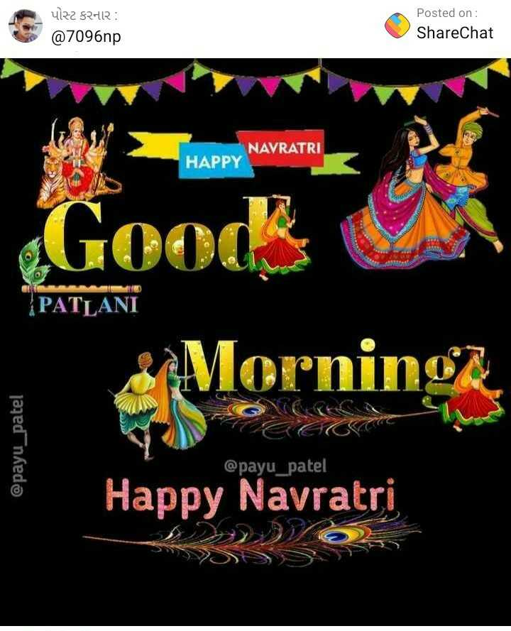 📹 વીડિઓ સ્ટેટ્સ - પોસ્ટ કરનાર : @ 7096np Posted on : ShareChat NAVRATRI HAPPY HAPPY NAVRA Good PATLANI Morning @ payu _ patel @ payu _ patel Happy Navratri - ShareChat