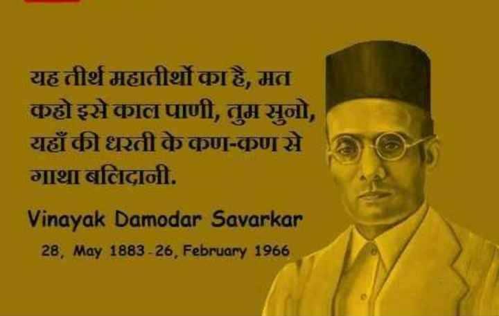 🙏 વીર સાવરકર જ્યંતી - यह तीर्थ महातीर्थों का हैं , मत हो इसे कालपाणी , तुम मुनो , यहाँ की धरती के कण - कणसे गाथा बलिदानी . Vinayak Damodar Savarkar 28 , May 1883 - 26 , February 1966 - ShareChat