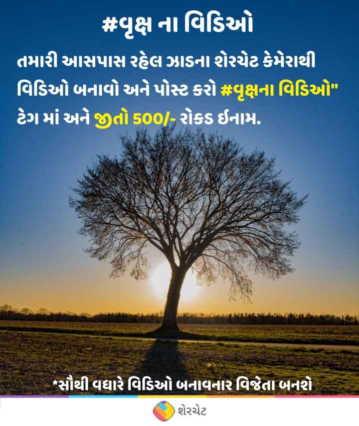 🌳વૃક્ષ ના વિડિઓ🥀 - # વૃક્ષ નાવિડિઓ ' તમારી આસપાસ રહેલ ઝાડના શેરચેટ કેમેરાથી . વિડિઓ બનાવો અને પોસ્ટ કરો # વૃક્ષના વિડિઓ ટેગ માં અને જીતો 500 / - રોકડ ઈનામ . 1 . પાકો છે કરી કે તે N : * * . - સૌથી વધારે વિડિઓ બનાવનાર વિજેતા બનશે ( શેરચેટ - ShareChat