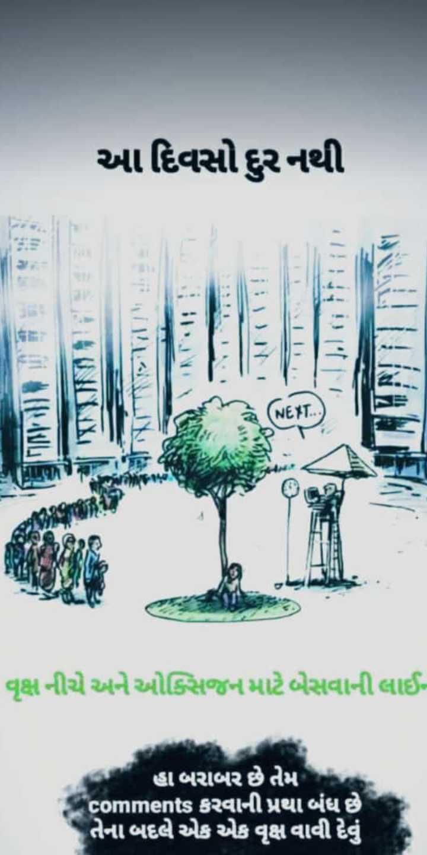🌲 વૃક્ષો વાવો અભિયાન - આ દિવસો દુર નથી I ! , , વૃક્ષ નીચે અને ઓક્સિજન માટે બેસવાની લાઈન હા બરાબર છે તેમ છે , ' comments કરવાની પ્રથા બંધ છે તેના બદલે એક એક વૃક્ષ વાવી દેવું - ShareChat