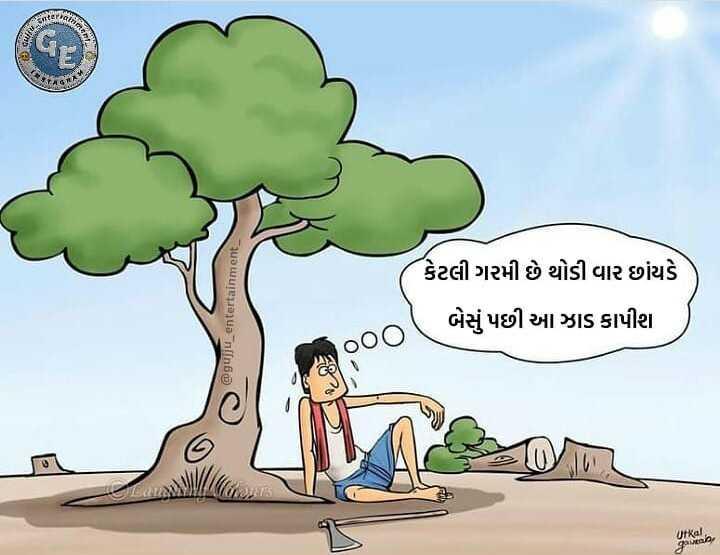 🌳 વૃક્ષો વાવો અભિયાન - કેટલી ગરમી છે થોડી વાર છાંયડે @ gujju _ entertainment બેસું પછી આ ઝાડ કાપીશ - ShareChat