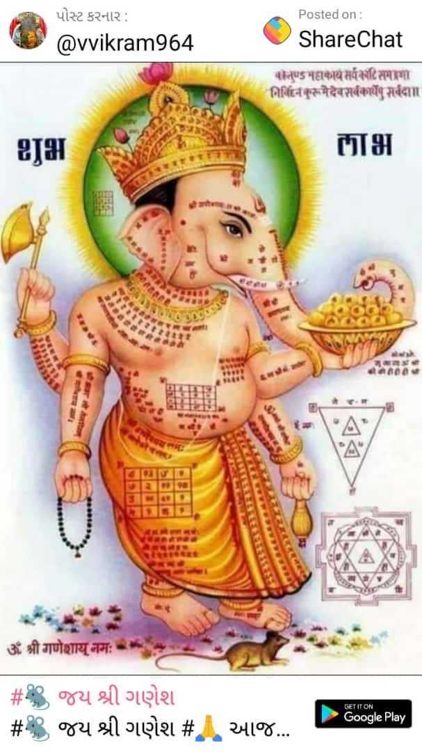 📱 વોલપેપર - Posted on : પોસ્ટ કરનાર : @ vvikram964 ShareChat पोलण्डनायव सर्वकाटिसमामा निविनकुरूमैदेवसर्वकार्येषु सर्वदा IRI ॐ श्री गणेशाय नमः GET IT ON # # જય શ્રી ગણેશ જય શ્રી ગણેશ # Google Play આજ . . . - ShareChat