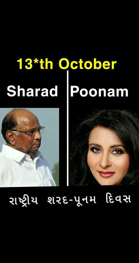 🌝 શરદ પૂર્ણિમા - 13 * th October Sharad Poonam ' રાષ્ટ્રીય શરદ - પૂનમ દિવસ - ShareChat