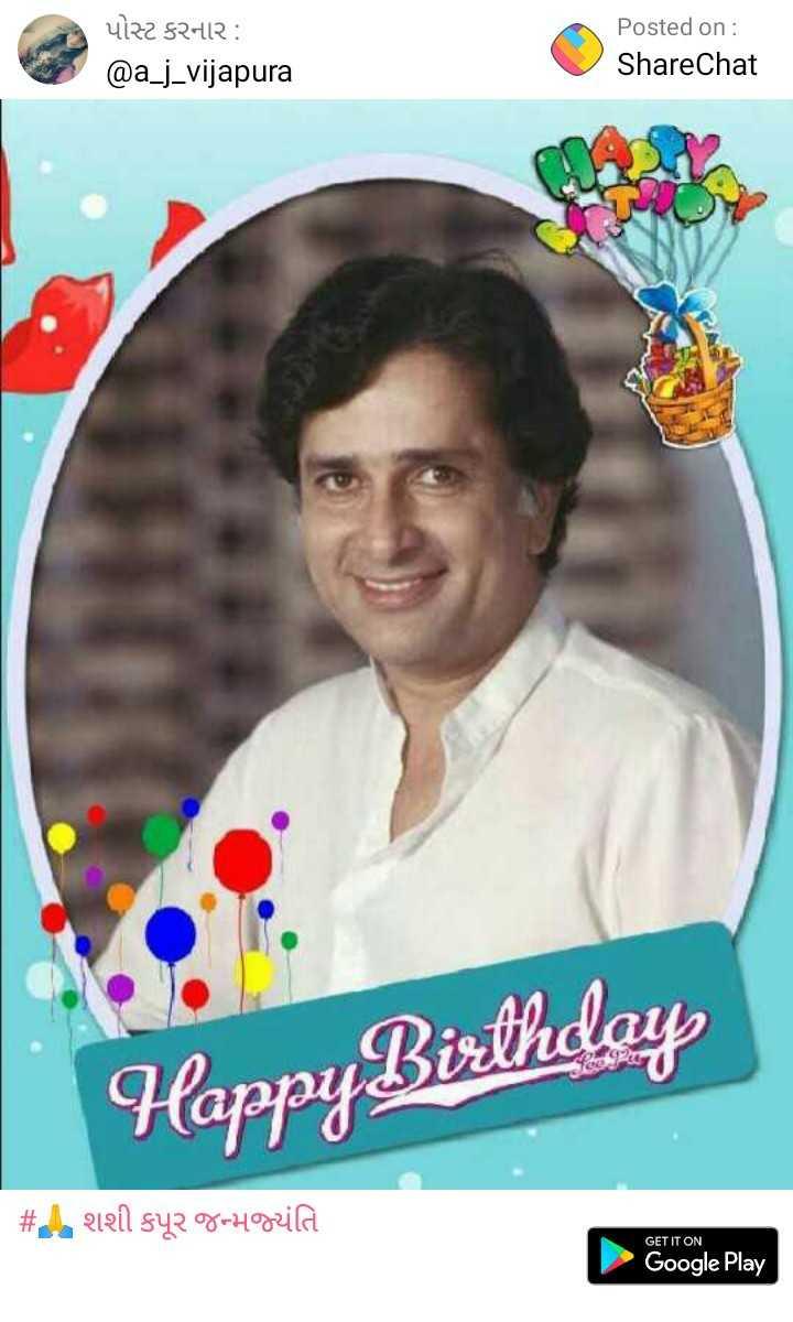 🙏 શશી કપૂર જન્મજ્યંતિ - પોસ્ટ કરનાર : @ a _ j _ vijapura Posted on : ShareChat Happy Birthday # 4211 syd frugzild GET IT ON Google Play - ShareChat