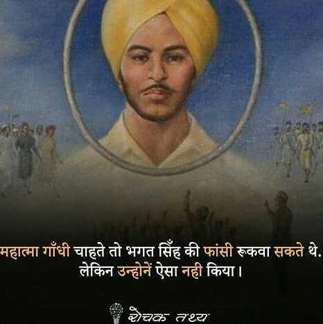 🙏 શહીદ દિવસ - महात्मा गाँधी चाहते तो भगत सिंह की फांसी रूकवा सकते थे . लेकिन उन्होनें ऐसा नही किया । चक तथ्य - ShareChat