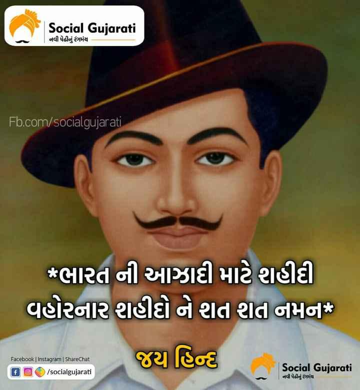 🙏 શહીદ દિવસ - Social Gujarati નવી પેઢીનું રંગમંચ Fb . com / socialgujarati * ભારત ની આઝાદી માટે શહીદી વોરનાર શી ને શત શત નમન જથ હિન્દુ Facebook | Instagram | ShareChat / socialgujarati Social Gujarati નવી પેઢીનું રંગમંચ - ShareChat