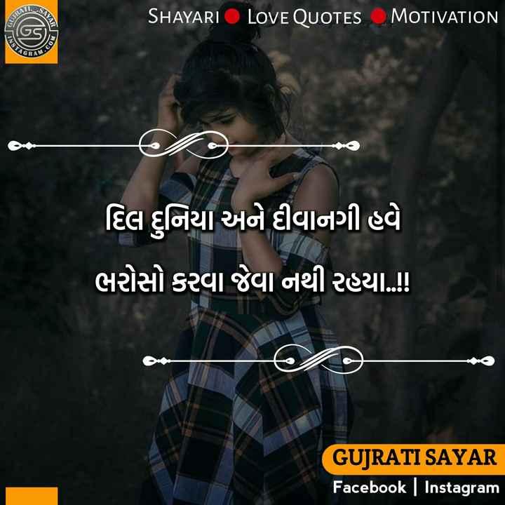 શાયરી - SAYA SHAYARI LOVE QUOTES MOTIVATION WRAT STAG 1 . COM GRAM દિલ દુનિયા અને દીવાનગી હવે ભરોસો કરવા જેવા નથી રહયા . ! ! GUJRATI SAYAR Facebook Instagram - ShareChat