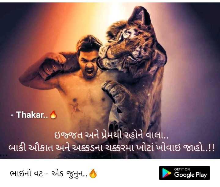 🚴 શારીરિક કસરત - - Thakar . . ઇજ્જત અને પ્રેમથી રહોને વાલા . . | બાકી ઔકાત અને અક્કડના ચક્કરમાં ખોટાં ખોવાઇ જાહો . . ! ! | GET IT ON ભાઇનો વટ - એક જુનુન છે Google Play - ShareChat