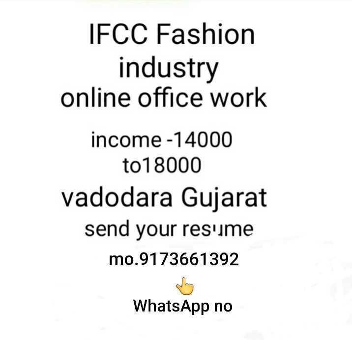 🏫 શાળા/કૉલેજ માં ઉજવણી - IFCC Fashion industry online office work income - 14000 to18000 vadodara Gujarat send your resume mo . 9173661392 WhatsApp no - ShareChat