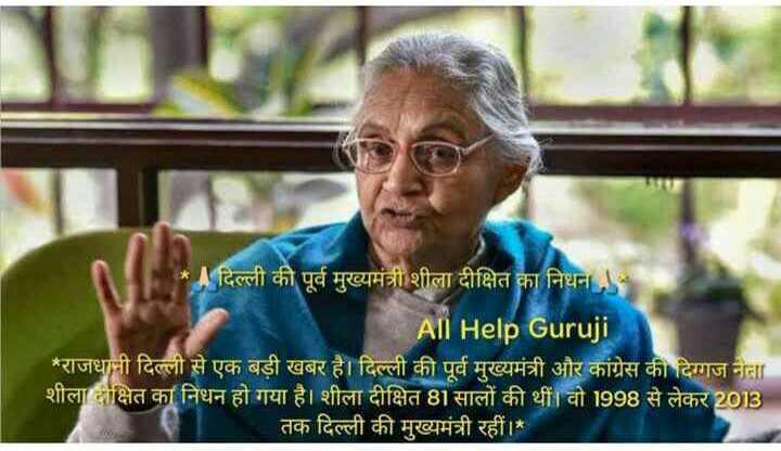 💐 શિલા દિક્ષીતનું નિધન -   दिल्ली की पूर्व मुख्यमंत्री शीला दीक्षित का निधन All Help Guruji * राजधानी दिल्ली से एक बड़ी खबर है । दिल्ली की पूर्व मुख्यमंत्री और कांग्रेस की दिग्गज नेता शीला दीक्षित का निधन हो गया है । शीला दीक्षित 81 साल की थीं । वो 1998 से लेकर 2013 तक दिल्ली की मुख्यमंत्री रहीं । * - ShareChat