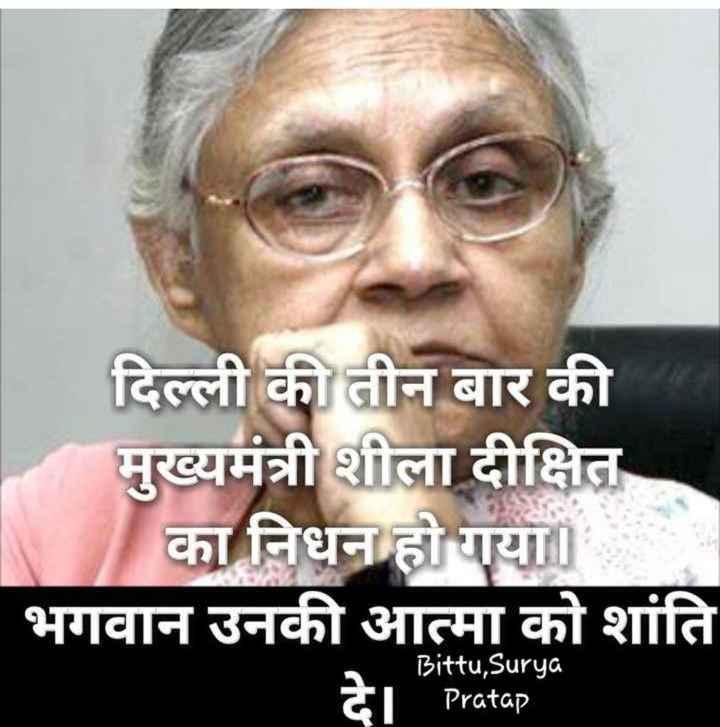 💐 શિલા દિક્ષીતનું નિધન - दिल्ली की तीन बार की मुख्यमंत्री शीला दीक्षित   का निधन हो गया । भगवान उनकी आत्मा को शांति Bittu , Surya Pratap - ShareChat