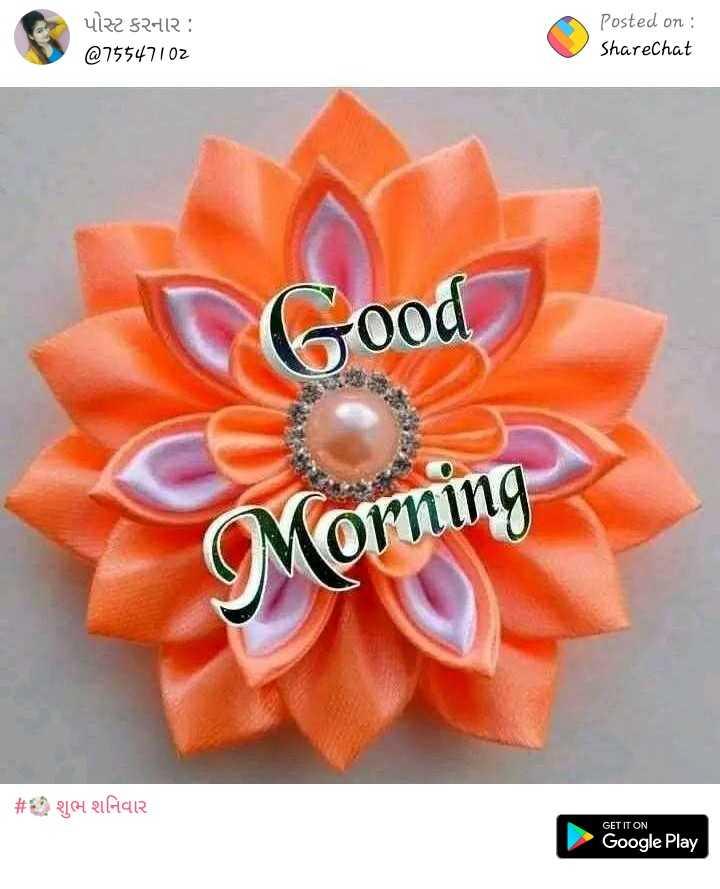 😊 શુભકામનાઓ - પોસ્ટ કરનાર : @ 75547102 Posted on : ShareChat Good Morning # શુભ શનિવાર GET IT ON Google Play - ShareChat