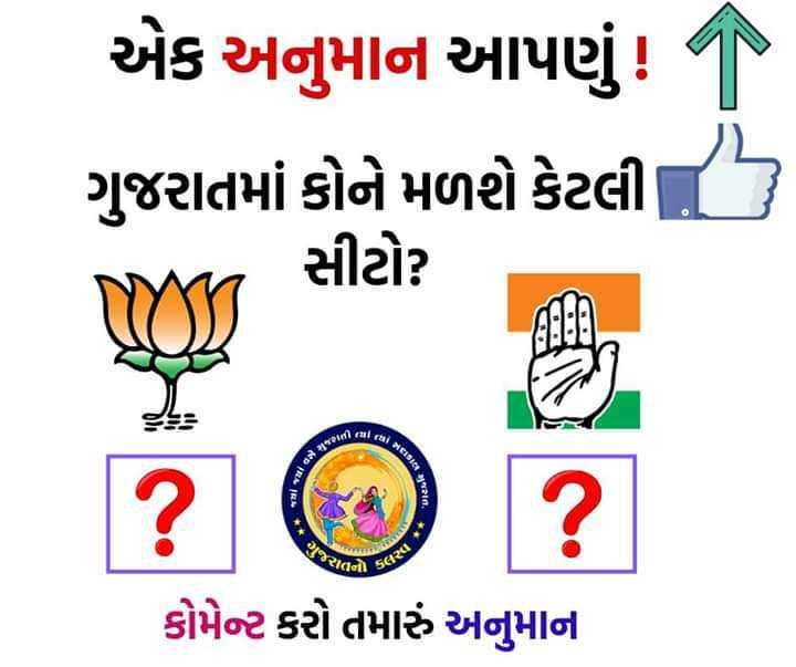 😊 શુભકામનાઓ - એક અનુમાન આપણું : ગુજરાતમાં કોને મળશે કેટલી ? ' સીટોર Mich . Alsો . થોની ag રાતના Gu કોમેન્ટ કરો તમારું અનુમાન - ShareChat