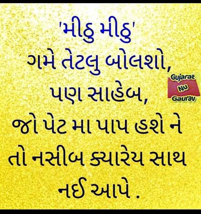 😊 શુભકામનાઓ - Gujarat Gaurav ' મીઠું મીઠું ' , ગમે તેટલુ બોલશો , પણ સાહેબ , જો પેટ મા પાપ હશે ને તો નસીબ ક્યારેય સાથ નઈ આપે . - ShareChat